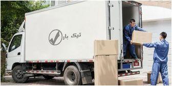 خدمات باربری و حمل اثاثیه در غرب تهران را به چه شرکتی پسپاریم ؟