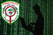هشدار جدی پلیس فتا به شهروندان تهرانی
