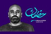 بازگشت مهدی کوشکی با «حظیان» به صحنه تئاتر