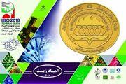 مهمترین اتفاق علمی جهان در تهران آغاز شد