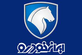 ثبت نام فروش فوری ایران خودرو 9 آذر 99