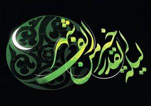 اعمال مخصوص شب بیست و یکم ماه رمضان