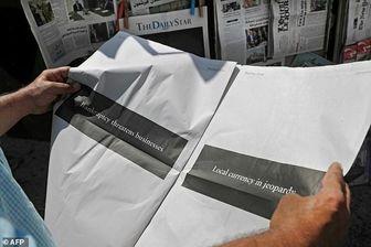 """""""دیلی استار"""" لبنان دیگر منتشر نمیشود"""