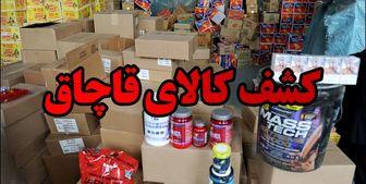 کشف ۱۵ میلیارد تومان پوشاک خارجی قاچاق در تهران