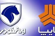 قیمت خودروهای ایران خودرو و سایپا امروز 24 شهریور+ جدول