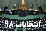 شمارش معکوس برای انتخابات مجلس/ مجلسی قوی با ایران سربلند