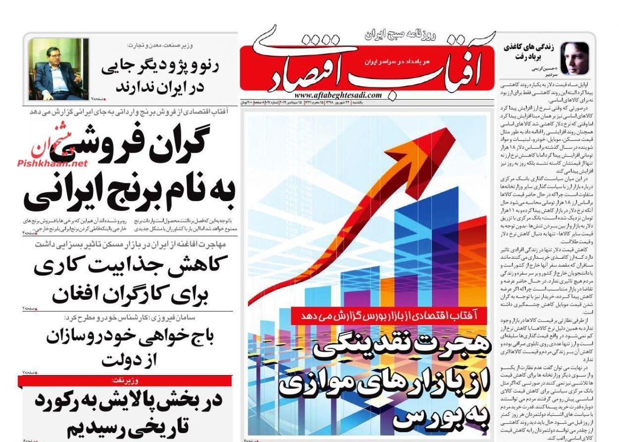 عناوین اخبار روزنامه آفتاب اقتصادی در روز یکشنبه ۲۴ شهريور :