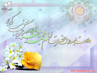 imam_baqir_milad
