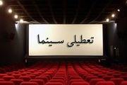 خطر تعطیلی دائمی سینماها!