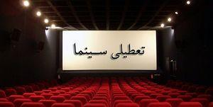 «کرونا» عامل بزرگترین خسارت به سینماها