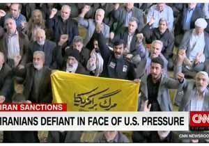 سیانان: علیرغم شروع دور جدید تحریمها، ایرانیها در برابر فشار آمریکا سرخم نمیکنند