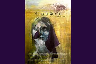 «جهان مینا» آماده نمایش شد