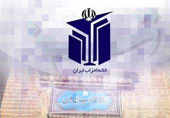 فرماندار تهران به خانه احزاب میرود