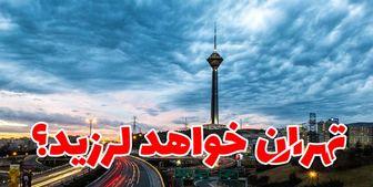 ساخت بیمارستان مقاوم در برابر زلزله تهران