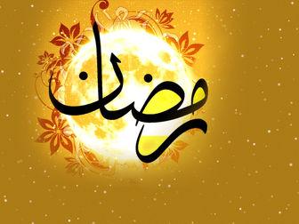 دعای روز شانزدهم ماه رمضان/ صوت