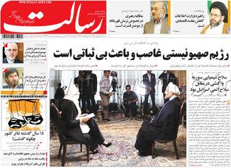 نیم صفحه اول روزنامههای سیاسی ۹۲/۶ / ۳۰
