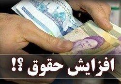 تقویت نظارت مجلس بر اجرای همسانسازی حقوق بازنشستگان