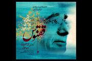 «سالار عقیلی» به یاد استاد آواز ایران/ فیلم