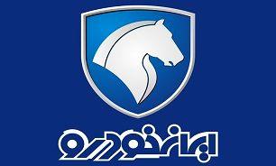 زمان اعلام رزرویهای فروش فوق العاده ایران خودرو