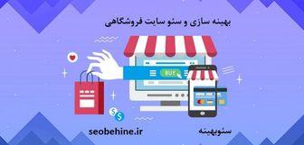 مهم ترین روش های بهینه سازی فروشگاه اینترنتی