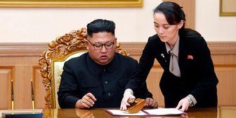 اطلاعات جدید از خواهر رهبر کره شمالی