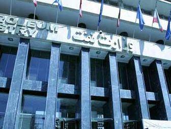 تصویب کلیات طرح یک فوریتی قانون وزارت نفت