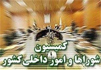 کمیسیون شوراها فردا میزبان عضو حقوقدان شورای نگهبان
