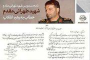 نامه مهم شهید طهرانیمقدم خطاب به رهبر معظم انقلاب منتشر شد