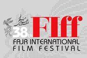 فروش بلیتهای سیوهشتمین جشنواره جهانی فجر +جزئیات