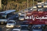 آخرین وضعیت جوی و ترافیکی راههای کشور در 28 آبان