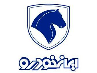 فروش محصولات ایران خودرو ویژه عید سعید فطر