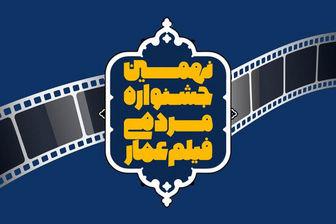 اکران مستند جنجالی در سومین روز جشنواره «عمار»