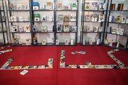 برگزاری نمایشگاه کتاب تهران از ۴ اردیبهشت