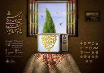 تلویزیونیها امسال جشنواره «جامجم» ندارند