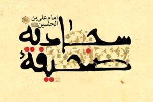 اولین کتاب شیعی بعد از نزول قرآن