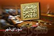 یکصد و سی و ششمین جلسه شورای شهر تهران