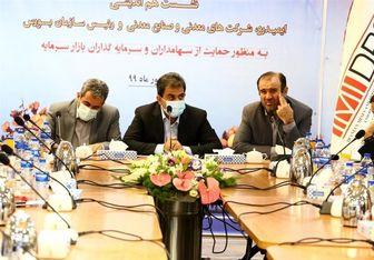 ایمیدرو راهبر سبدگردانی شرکتهای معدنی در بورس شد