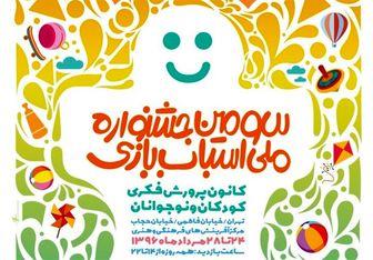 عمو زنجیرباف در سومین جشنواره ملی اسباببازی