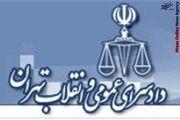 شماره تلفن دادسرای ویژه سرقت تهران تغییر کرد