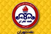 نفت تهران از لیگ دسته یک کنار گذاشته شد
