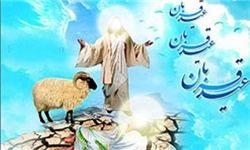«ذبیحالله» کیست؟