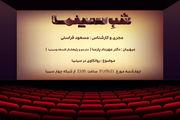 روانکاوی سینما با اجرای «مسعود فراستی»