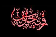 حضرت رقیه (س) سند مظلومیت امامحسین (ع)