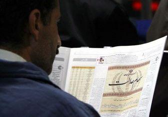 مشمولان تازه سود سهام عدالت بخوانند