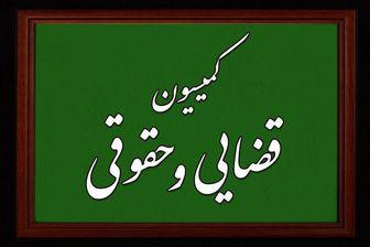 کمیسیون قضائی و حقوقی مجلس: از جنبش آزادیخواه نُجَباء حمایت میکنیم