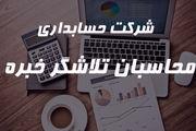 انجام امور مالی و مالیاتی در شرکت حسابداری با تیم خبره