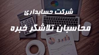 امور مالی و حسابداری خود را به این شرکت حسابداری بسپارید