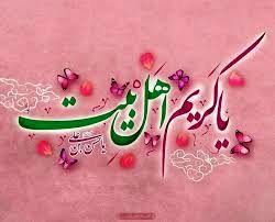 زیارت نامه امام حسن مجتبی (علیه السلام)
