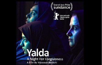 «یلدا» روی پرده سینماهای آلمان