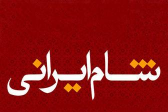 تازه ترین خبرها از «شام ایرانی» پربازیگر
